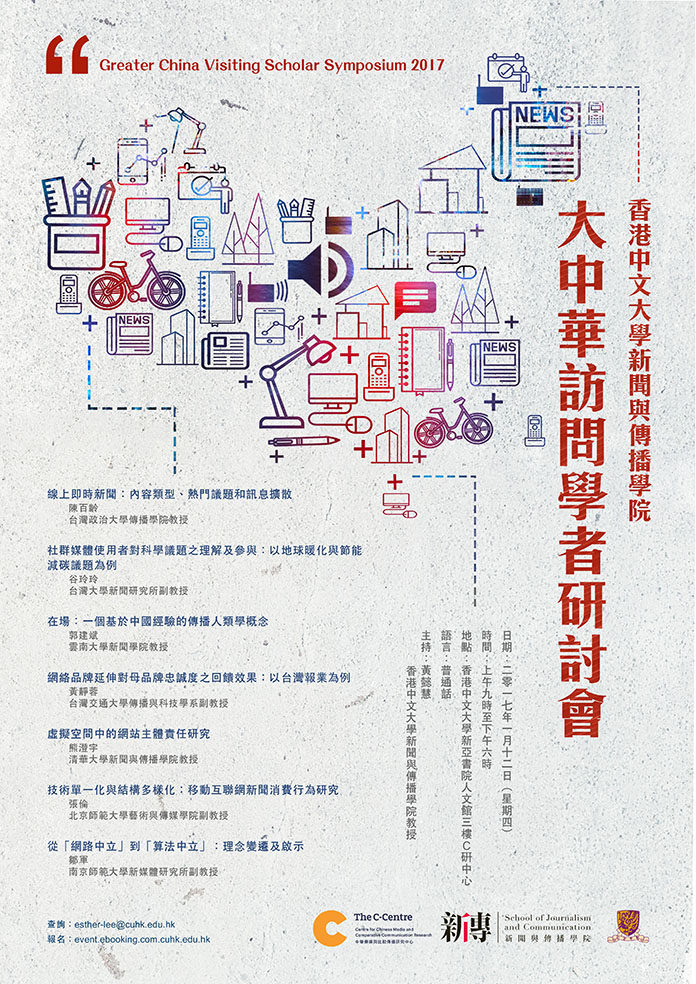 2017 Greater China poster_s