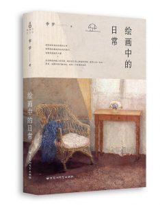 201701Lemonbook